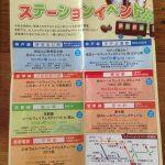 関西お出かけ情報 秋のレールウェイフェスティバル 能勢電平野駅は、整理券を頑張ってもらおう