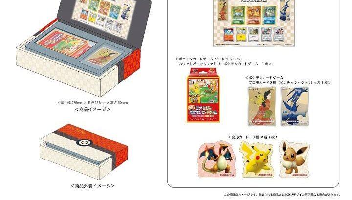 「ポケモン切手BOX~ポケモンカードゲーム 見返り美人・月に雁セット~」の抽選申込方法!
